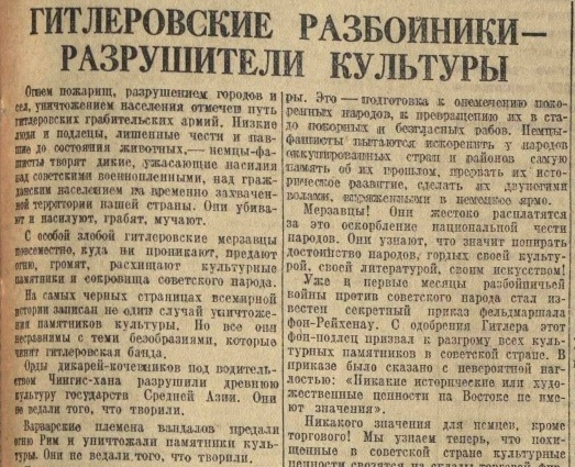 «Правда», 17 ноября 1942 года