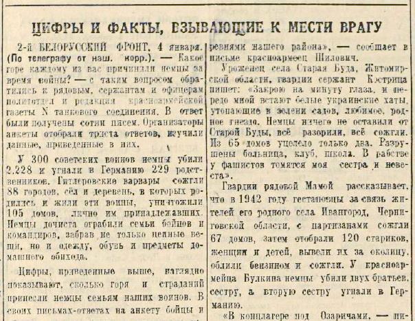 «Красная звезда», 5 января 1945 года
