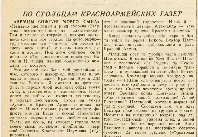 «Красная звезда», 7 января 1944 года