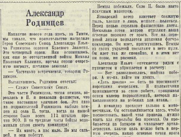 «Известия», 8 января 1942 года