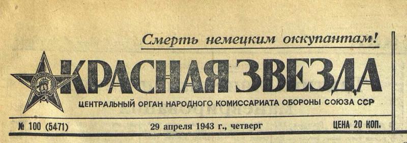 «Красная звезда», 29 апреля 1943 года