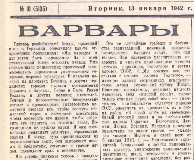 «Комсомольская правда», 13 января 1942 года