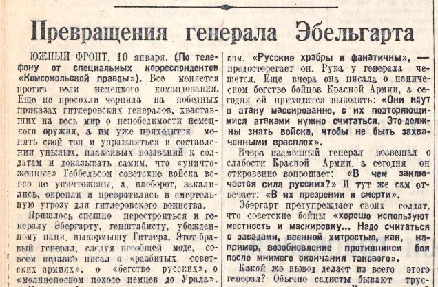 «Комсомольская правда», 11 января 1942 года