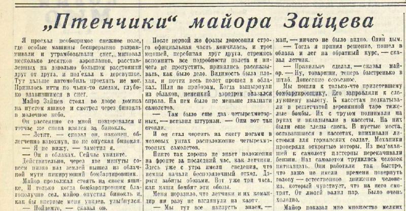 «Известия», 15 января 1942 года
