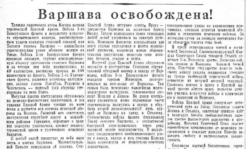 «Правда», 18 января 1945 года