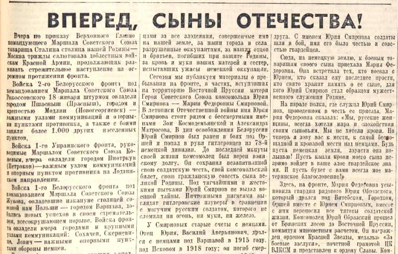 «Комсомольская правда», 19 января 1945 года