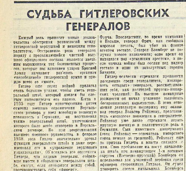 «Красная звезда», 20 января 1942 года
