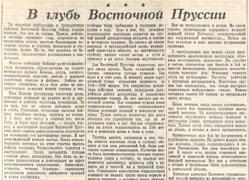 «Комсомольская правда», 20 января 1945 года