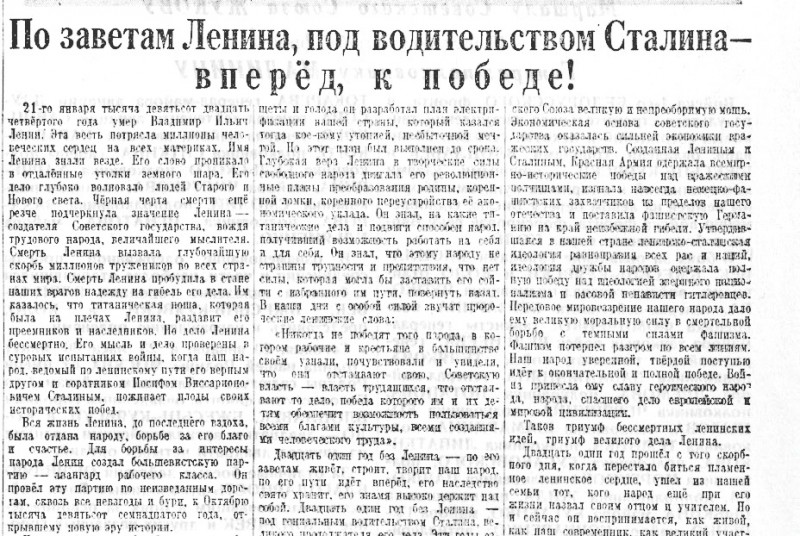 «Правда», 21 января 1945 года