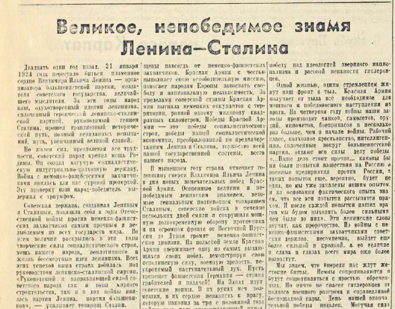 «Красная звезда», 21 января 1945 года