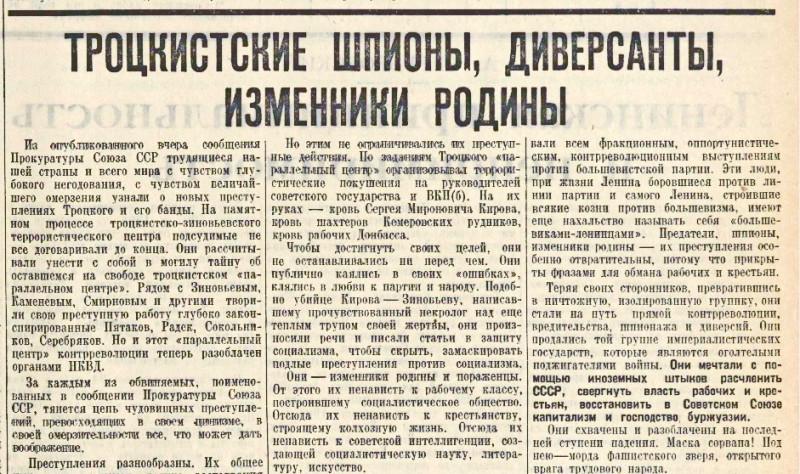 «Правда», 21 января 1937 года