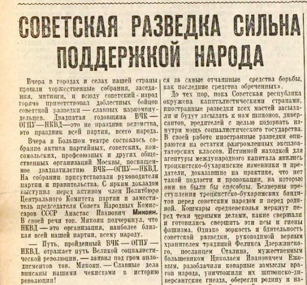 «Правда», 21 декабря 1937 года