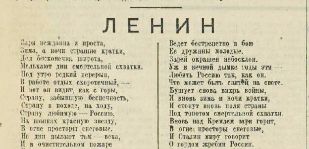 «Красная звезда», 22 января 1943 года