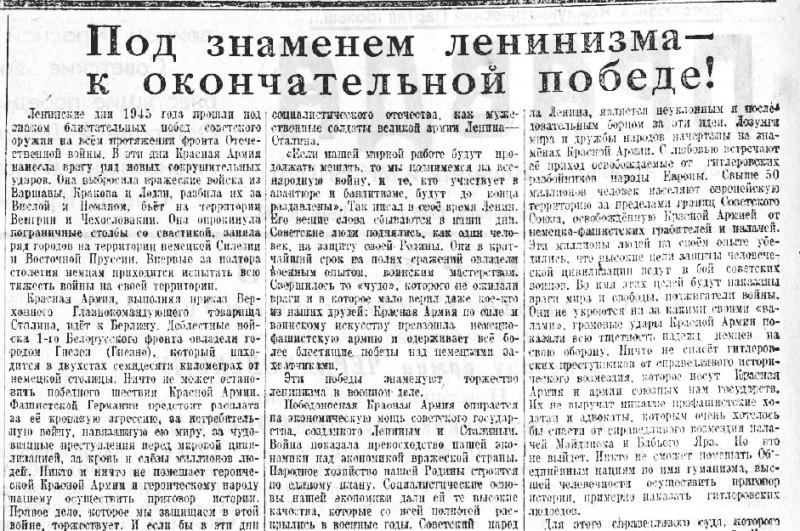 «Правда», 23 января 1945 года