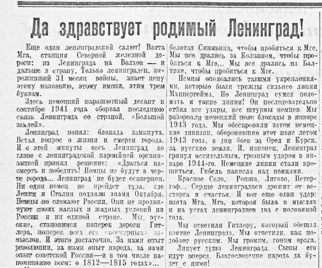 «Правда», 22 января 1944 года