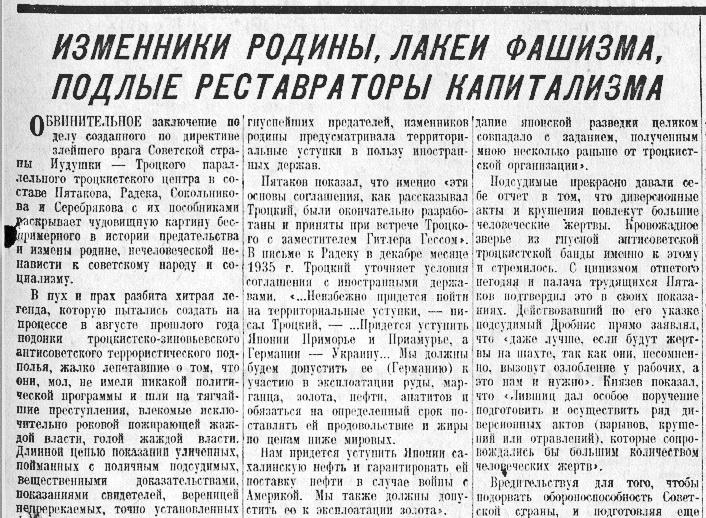 «Известия», 24 января 1937 года