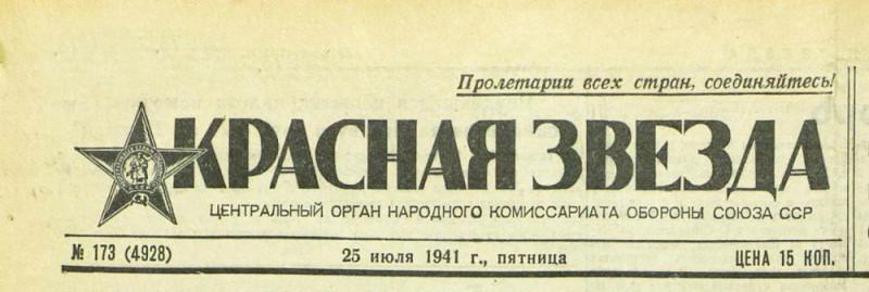 «Красная звезда», 25 июля 1941 года