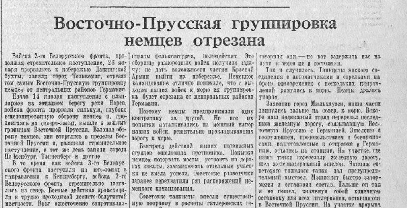 «Правда», 27 января 1945 года