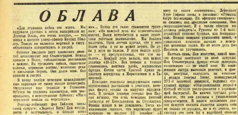 «Красная звезда», 17 января 1943 года