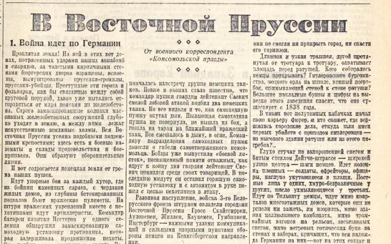 «Комсомольская правда», 25 января 1945 года