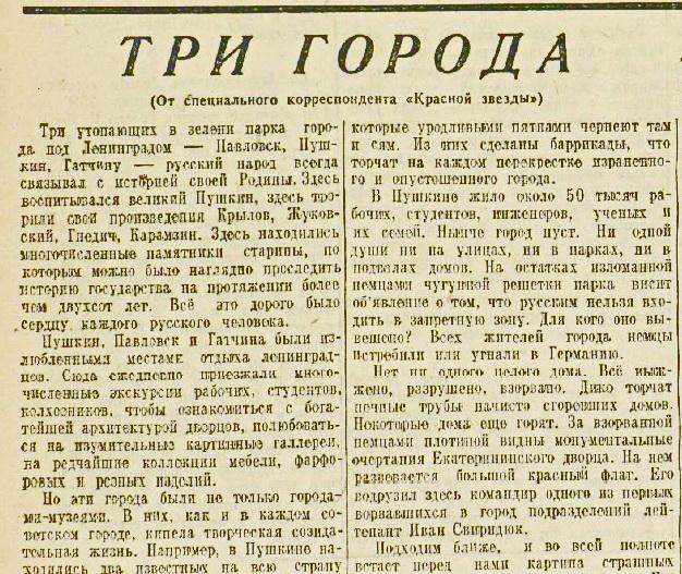 «Красная звезда», 27 января 1944 года