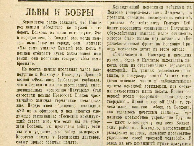 «Красная звезда», 25 января 1944 года