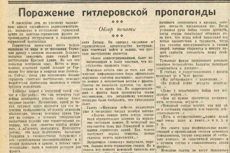 «Правда», 27 января 1943 года