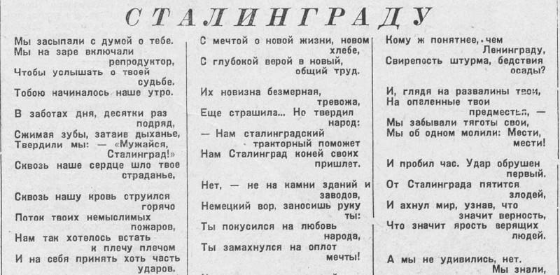 «Ленинградская правда», 28 ноября 1942 года