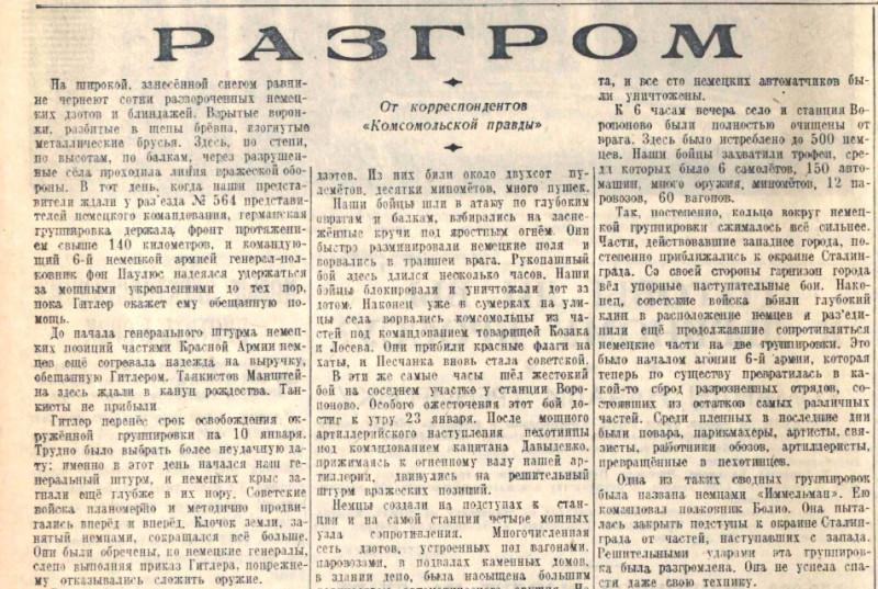«Комсомольская правда», 27 января  1943 года