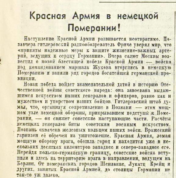 «Известия», 30 января 1945 года
