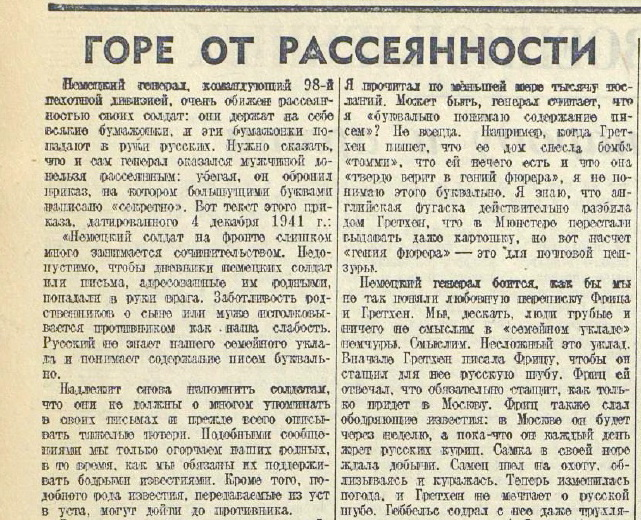 «Красная звезда», 25 января 1942 года