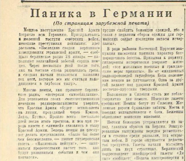 «Красная звезда», 30 января 1945 года
