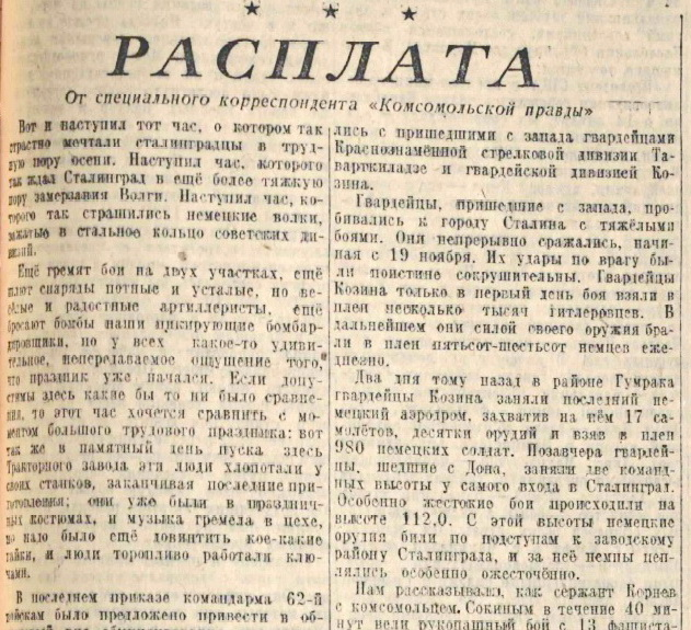 «Комсомольская правда», 28 января  1943 года