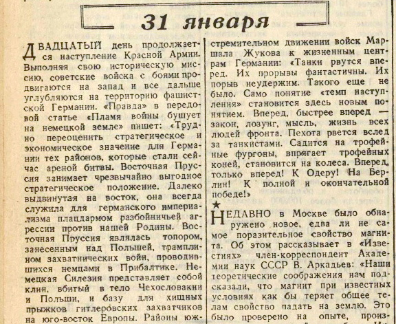 «Вечерняя Москва»,31 января 1945 года