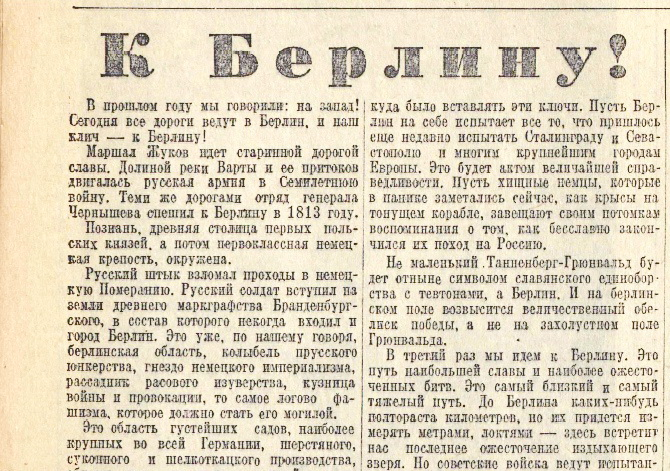 «Комсомольская правда», 31 января 1945 года