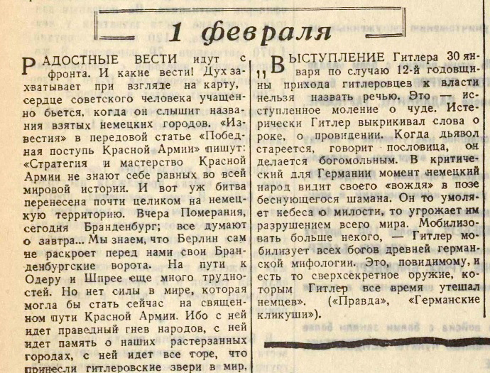 «Вечерняя Москва», 1 февраля 1945 года