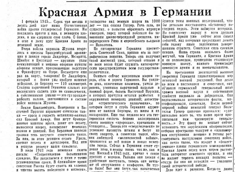 «Красная звезда», 1 февраля 1945 года