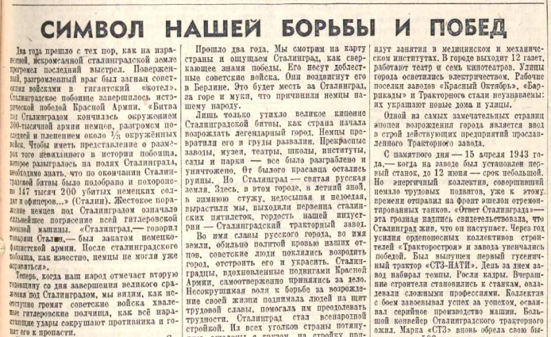 «Комсомольская правда», 2 февраля 1945 года