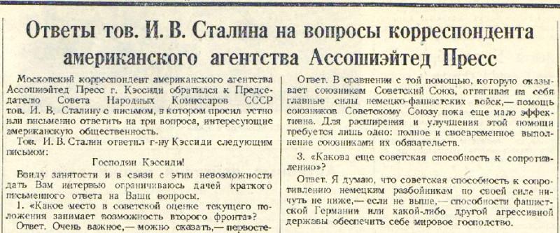 «Красная звезда», 6 октября 1942 года