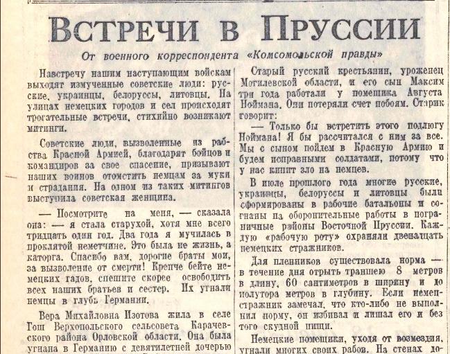 «Комсомольская правда», 3 февраля 1945 года