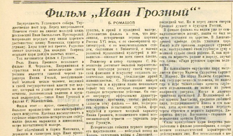 «Известия», 4 февраля 1945 года