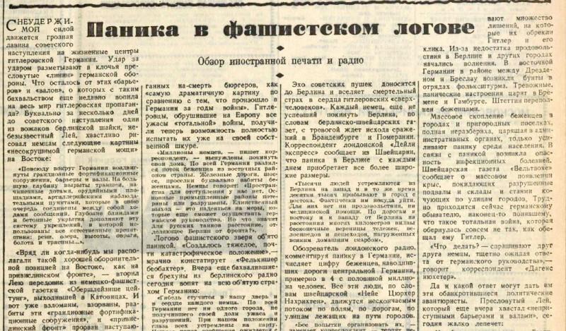 «Вечерняя Москва», 5 февраля 1945 года