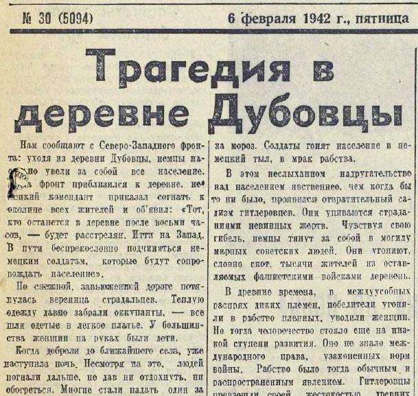 «Красная звезда», 6 февраля 1942 года
