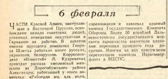 «Вечерняя Москва», 6 февраля 1945 года