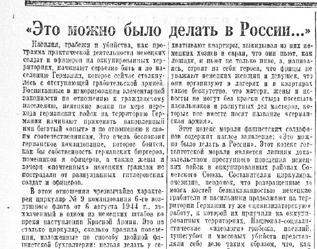 «Правда», 3 февраля 1945 года