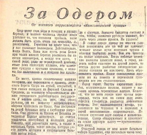 С«Комсомольская правда», 9 февраля 1945 года