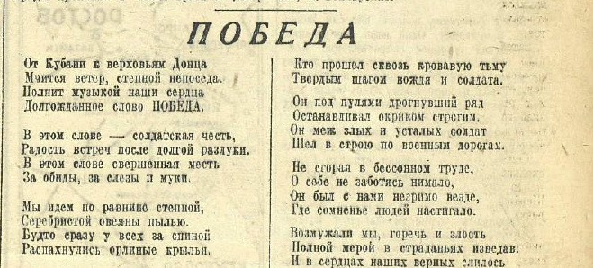 «Красная звезда», 9 февраля 1943 года