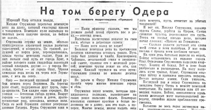 «Правда», 9 февраля 1945 года