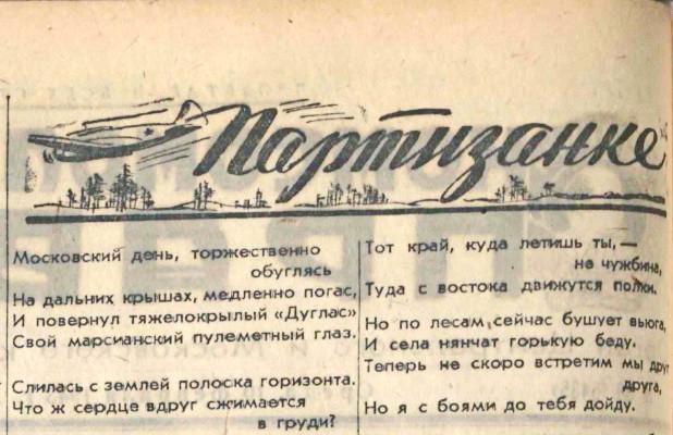 «Комсомольская правда», 10 февраля 1943 года