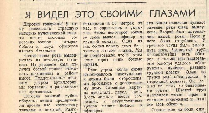 «Комсомольская правда», 11 февраля 1945 года